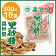 黒砂糖/黒糖/奄美大島/喜界島加工黒糖/松村/300g×10袋/送料無料