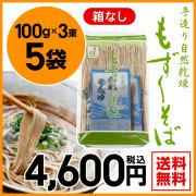 奄美大島 もずくそば モズクソバ100g×3束 5袋入り (箱なし)よろん島 もずくそば スープ付き 箱なし 送料無料