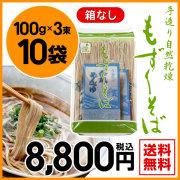 奄美大島もずくそば モズクソバ100g×3束 10袋入り (箱なし)よろん島 送料無料