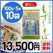 奄美大島 もずくそば モズクソバ100g×5束 10袋入り (箱なし) よろん島 送料無料