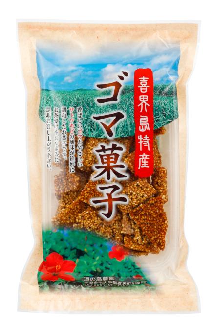 黒砂糖お菓子 喜界島 ゴマ菓子120g みちのしま ごま菓 奄美大島 黒糖 お菓子 お土産