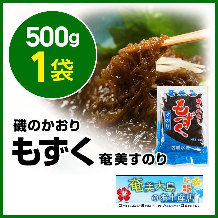 奄美もずく(笠利水産) 500g モズク