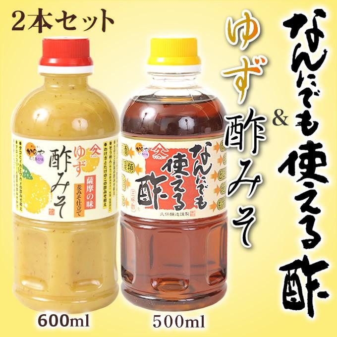 【三杯酢】なんにでも使える酢500ml(ヤマキュー)・ゆず酢みそ600ml(ヤマキュー) 2本セット
