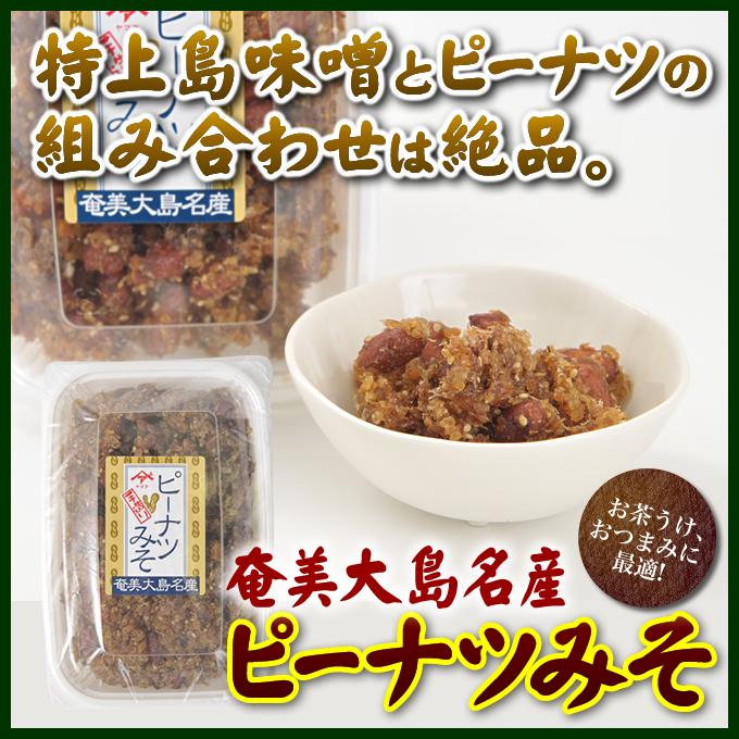 奄美大島味噌ピーナツみそ(小)120g 【ヤマア】【味噌】【みそ】