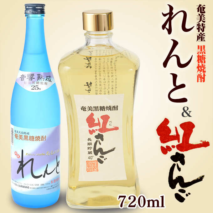 奄美黒糖焼酎れんと25度720ml・紅さんご720ml/開運酒造2本入りギフトセット/送料無料