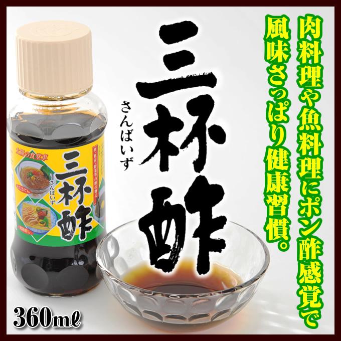 三杯酢サンダイナー食品310ml(パッケージが変更しました)