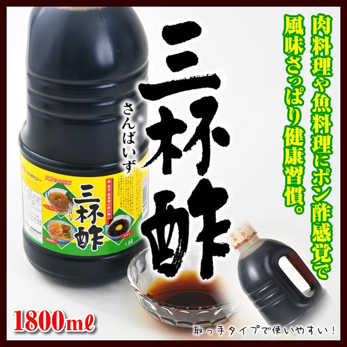 三杯酢サンダイナー食品1800ml
