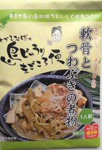 奄美大島 軟骨とつわぶきの煮物1人前
