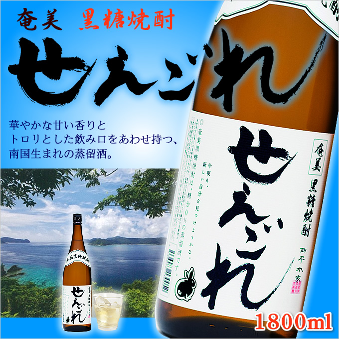 奄美黒糖焼酎せえごれ25度一升瓶(1800ml)×6本西平本家/送料無料