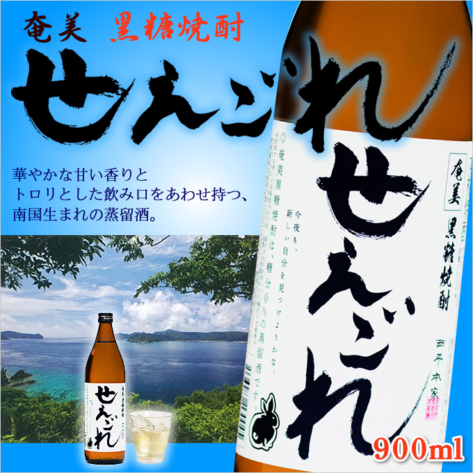 奄美黒糖焼酎/せえごれ5合瓶(900ml)西平本家