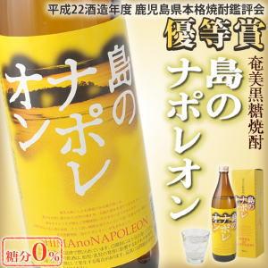 奄美黒糖焼酎島のナポレオン25度/900ml/化粧箱入り/にしかわ酒造