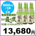 奄美黒糖焼酎/三年寝太蔵30度一升瓶1800ml×6本/喜界島酒造/送料無料