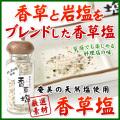 奄美の天然塩【香草塩】