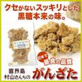黒砂糖/黒糖/ガンザタ/奄美大島/喜界島/みちのしま農園210g/加工黒糖