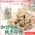 黒砂糖/黒糖/純黒糖/奄美大島/加計呂麻島/たかし製糖工場300g