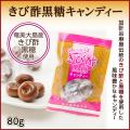 きび酢黒糖キャンディー