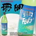 奄美黒糖焼酎珊瑚30度(900ml)西平酒造