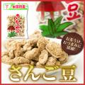 黒糖菓子 黒砂糖お菓子 ピーナッツ 黒糖菓子 さんご豆 ピーナツのお菓子 豊食品 180g