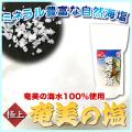 天然塩/奄美の塩200g/粗塩/極上天然海塩/奄美の海水100%/奄美海塩工房