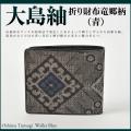 奄美大島紬折り財布/竜郷柄/青