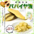 パパイヤ漬け/ぱぱいや/漬物/瀬戸内食品200g