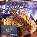 奄美大島お土産お菓子/奄美の星/15個入り/クランチチョコレート
