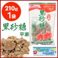 黒砂糖/黒糖/奄美大島/平瀬製菓210g/加工黒糖