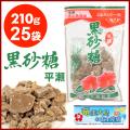 黒砂糖/黒糖/奄美大島/平瀬製菓210g×25袋/加工黒糖/送料無料