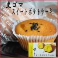 奄美大島お土産お菓子/黒ゴマスイートポテトケーキ/6個入り
