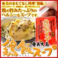 奄美鶏飯スープ300g/1人前/×10袋(ヤマア)