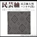 民芸紬大判ハンカチ【黒】