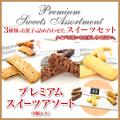 奄美大島お土産お菓子/プレミアムスイーツアソート/9個入り