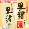 奄美黒糖焼酎/里の曙長期貯蔵紙パック 25度/1800ml/町田酒造