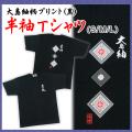【Tシャツ】大島紬柄プリント(黒)半袖Tシャツ