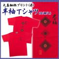 【Tシャツ】大島紬柄プリント(赤)半袖Tシャツ