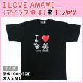【Tシャツ】 I LOVE AMAMI (アイラブ奄美) (黒)