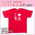 【Tシャツ】 I LOVE AMAMI (アイラブ奄美) (赤)