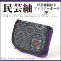 民芸紬鏡付ファスナー付ポーチ【紫】