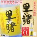 奄美黒糖焼酎里の曙長期25度一升瓶/1800ml/町田酒造