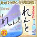 奄美黒糖焼酎/れんと一升瓶/1800ml/奄美大島開運酒造