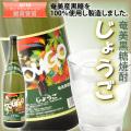 奄美黒糖焼酎じょうご25度一升瓶/1800ml/奄美大島酒造