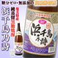奄美黒糖焼酎/浜千鳥乃詩30度一升瓶/1800ml/奄美大島酒造
