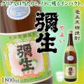 奄美黒糖焼酎弥生30度一升瓶/1800ml/弥生焼酎醸造所