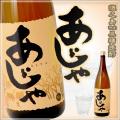 奄美黒糖焼酎あじゃ30度一升瓶/1800ml/にしかわ酒造