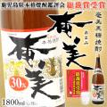 奄美黒糖焼酎奄美30度一升瓶/1800ml/奄美酒類