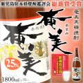 奄美黒糖焼酎奄美25度一升瓶/1800ml/奄美酒類