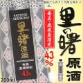 奄美黒糖焼酎里の曙原酒43度200ml/町田酒造