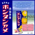 ボンタンアメ(8粒×6個入り) セイカ食品