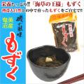 もずく (竹山食品) 500g モズク