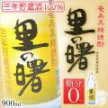 奄美黒糖焼酎里の曙長期25度900ml/町田酒造